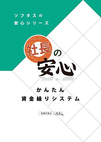 「社長の安心」カタログ