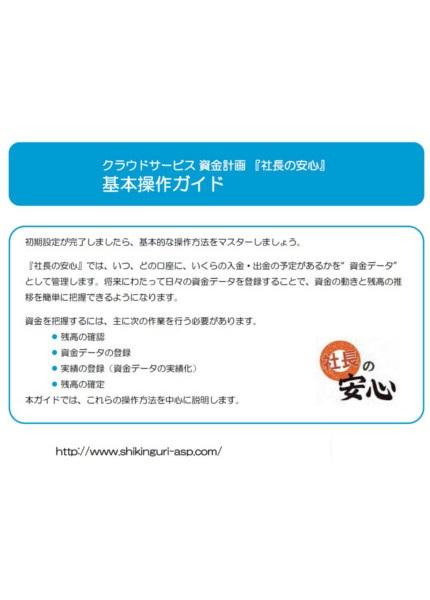 「社長の安心」基本操作ガイド